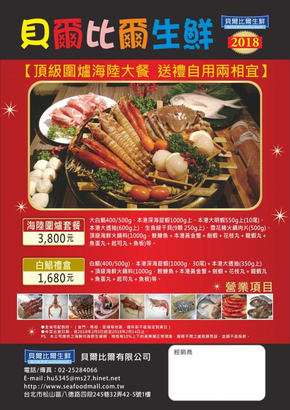 海陸養生海鮮圍爐套餐